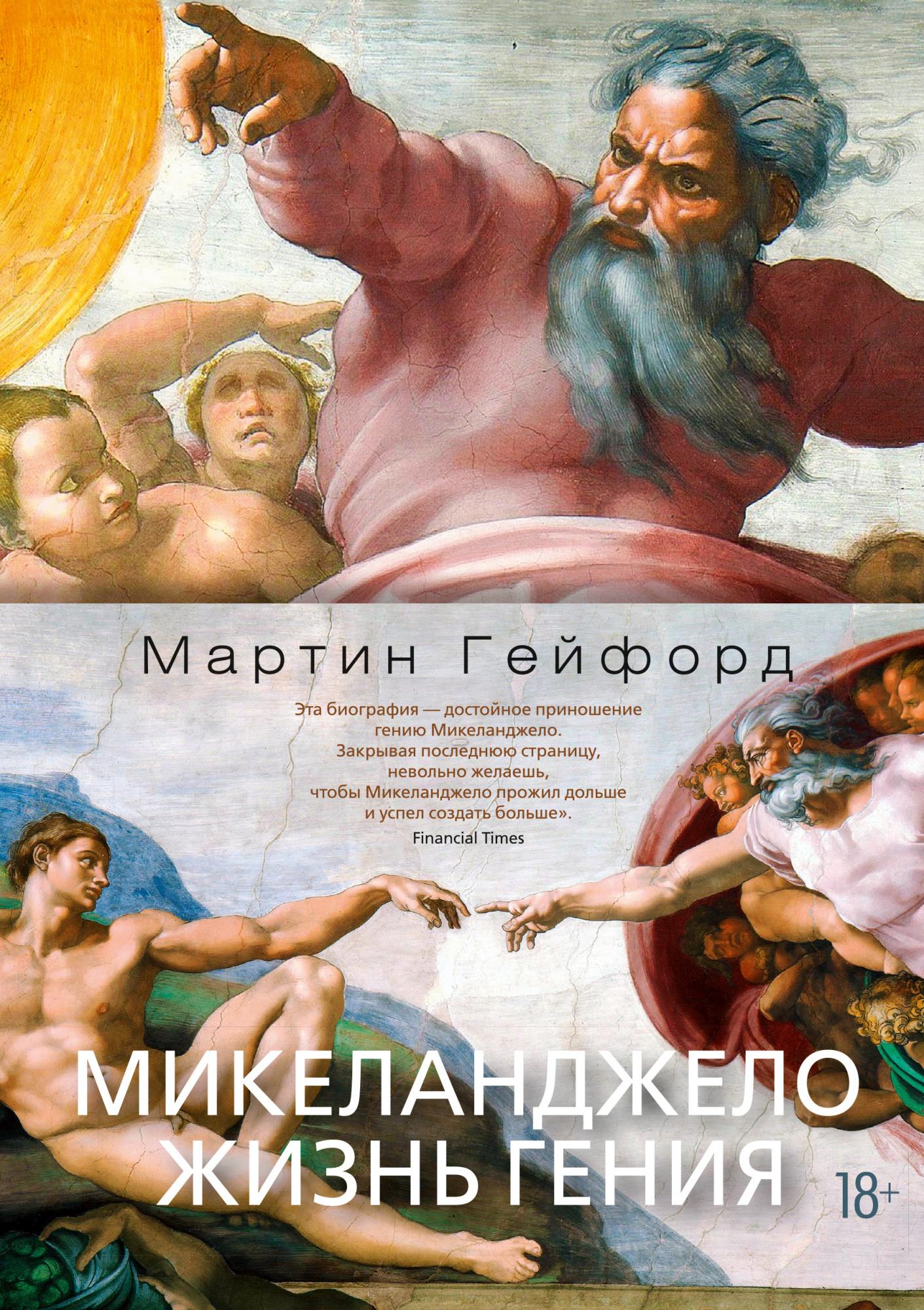Микеланджело. Жизнь гения  Мартин Гейфорд