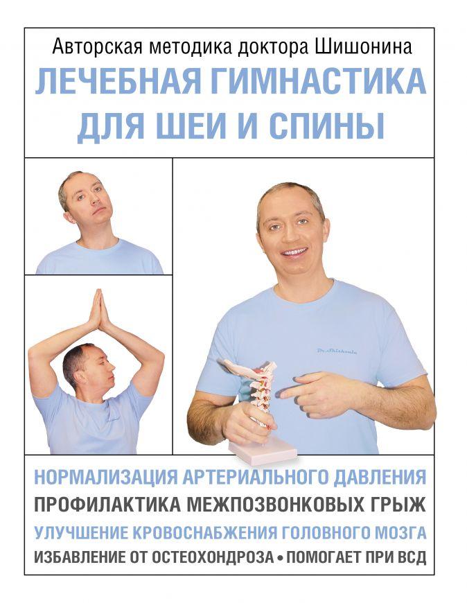 Лечебная гимнастика для шеи и спины Александр Шишонин