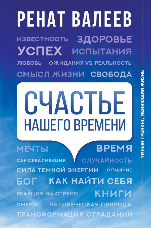 Счастье нашего времени Валеев Ренат Тагирович