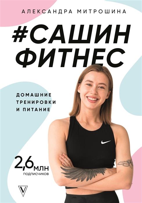 #Сашин фитнес. Домашние тренировки и питание Александра Митрошина