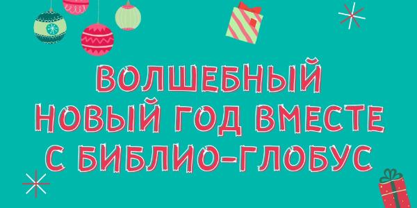 Волшебный новый год вместе с БИБЛИО-ГЛОБУС