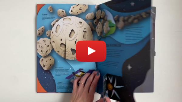 Интерактивная книга «Как устроен космос»